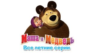 Download Маша и Медведь - Сборник Летних Мультиков ( Все серии про Лето подряд ) Video