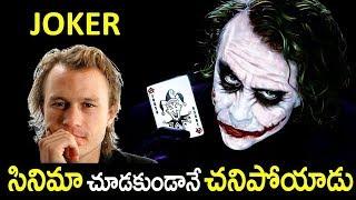 Download తన నటించిన సినిమా చూడకుండానే చనిపోయాడు | Heath Ledger (The Joker) Biography & Lifestyle | Sumantv Video