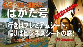Download キング・オブ・深夜バス「はかた号」往復2300Km しかも宮崎からもバス! Video