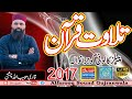 Download Qari Habib Ullah Cishti piplz colony mufti shuban 25 05 2017 Video