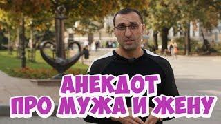 Download Короткие одесские анекдоты! Смешные анекдоты про мужа и жену! Video