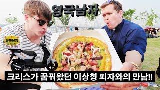 Download 한국 배달문화에 뿅간 영국 신부님 크리스!!! Video