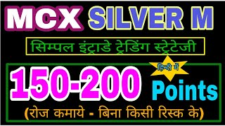 Download MCX SILVER TRADING STRATEGY (HINDI) Video