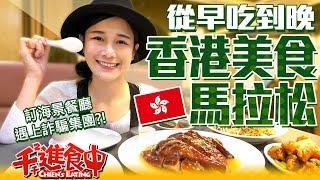 Download 【千千進食中】香港美食馬拉松 從早吃到晚 海景餐廳遇到詐騙集團?! Video