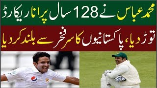 Download Mohammad Abbas Broke The 128-Year-Old Record - Mohammad Abbas Brilliant Bowling Against Australia Video