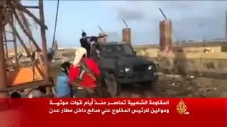 Download اشتباكات عنيفة في محيط مطار عدن Video
