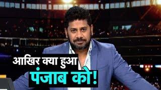 Download #IPL2018: क्या हुुआ पंजाब के बल्लेबाज़ो को, क्या केवल राहुल ही अकेले रन बनाएंगे | Sports Tak Video