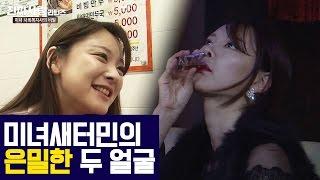 Download 미녀새터민의 '은밀한' 두 얼굴 [진짜사랑 리턴즈5-1] Video