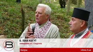 Download Священик вразив виступом на відкритті криївки у Підгірках Video