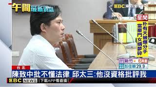 Download 邱太三臨時請假不來立院 黃國昌暴怒 Video