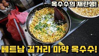 Download 베트남 길거리 마약옥수수 볶음! 옥수수의 재탄생!! Video
