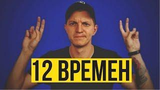 Download СКОЛЬКО ″ВРЕМЕН″ В АНГЛИЙСКОМ? [НЕУ #6] Video