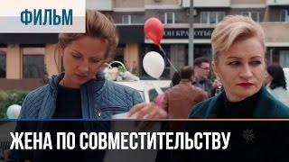 Download ▶️ Жена по совместительству - Мелодрама | Фильмы и сериалы - Русские мелодрамы Video