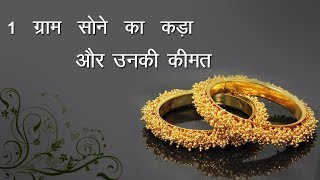Download One Gram Gold Plated KADA With Price (Openable) Video