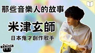 Download (重製版)米津玄師/日本鬼才創作歌手【那些音樂人的故事 EP5】 Video