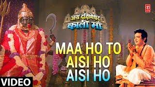 Download Maa Ho To Aisi Ho Aisi Ho [Full Song] - Jai Dakshineshwari Kali Maa Video
