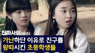 Download 가난하단 이유로 친구를 왕따시킨 무개념 초딩들 [진짜사랑 리턴즈2 12-2] Video