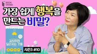 Download (Eng sub)복이 많은 사람이 되고 싶다면 반드시 가져야 할 작은 습관 한 가지! – 북드라마 시즌3 #10 Video