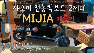 Download [포켓매거진] 샤오미 전동킥보드2세대 MIJIA 개봉기입니다. Xiaomi electric scooter mijia unboxing! Video