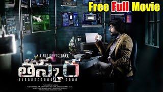 Download Taskara Telugu Full Length Movie || Latest Telugu Movies | Telugu 2017 Latest Full Movie Video