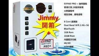 EVPAD-plus 節目列表EVPAD-plus Program list Free Download
