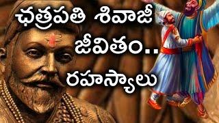 Download ఛత్రపతి శివాజీ జీవితం రహస్యాలు పూర్తివివరాలతో| Chhatrapati Shivaji Life History in Telugu Full Video Video