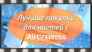 Download Лучшие Покупки с Aliexpress для ногтей Video