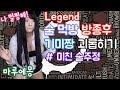 Download 레전드 술주정 l 꽐라 만취 폭군 주정뱅이 l 마루에몽 & 기미짱 Video