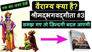 Download वैराग्य क्या है? What is Mortal in Bhagavad Gita Video
