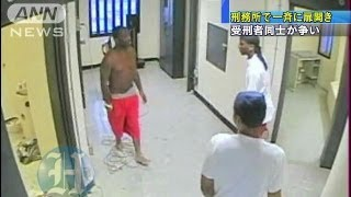 Download 防犯カメラは見た!受刑者同士の″場外乱闘″(13/08/17) Video