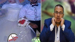 Download لغز وفاة عروسه وعريس ليلة الدخله مديحه وخالد والسبب لا يصدقه حنفى السيد Video