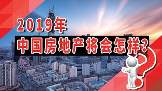 Download 2019年中国房地产将会怎样? Video