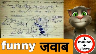 Download most funniest answers//exam funny jokes//talking tom exam Comedy jokes //talking tom hindi Video