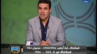 Download خالد الغندور: فاكس رسمي من الاهلي بطلب ضم 2 لاعبين من الزمالك Video