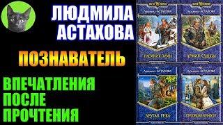Download Заметки #201 -Познаватель (Знающий не говорит)-Людмила Астахова - впечатления после прочтения книг Video