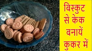 how to make biscuit cake in pressure cooker