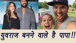 Download Yuvraj Singh to be daddy soon, Hazel is PREGNANT ?    वनइंडिया हिन्दी Video