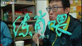 Download 【老鵝金曲改編】練肖喂 (原曲:浪流連/茄子蛋) Video
