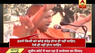 Download UP CM Yogi Adityanath to visit Ayodhya on March 27 Video