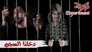 Download تجربة ١ : دخلنا السجن | We entered the jail Video