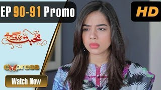 Download Pakistani Drama | Mohabbat Zindagi Hai - Episode 90-91 Promo | Express Entertainment Dramas | Madiha Video