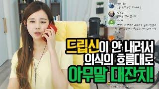 Download 김이브님♥의식의 흐름에 휩쓸린 아무 말 대잔치! Video