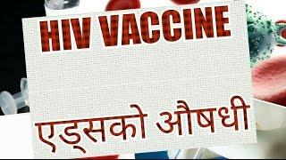 Download HIV vaccine 1st trial successful..एच्अाइभि एड्सकाे अाैषधी भ्याक्सिन.. Video