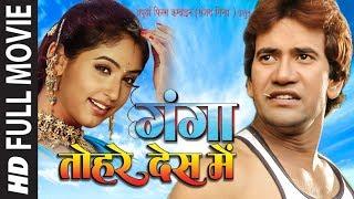 Download दिनेश लाल यादव और गुंजन कपूर की सुपरहिट भोजपुरी फिल्म HD - गंगा तोहरे देश में | Ganga Tohre Des Mein Video