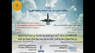 Download تدريب وتعليم حجز واصدار تذاكر الطيران- اماديوس كورس Amadeus Ticketing course Video