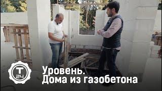 Download Уровень. Дома из газобетона | Т24 Video