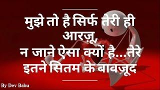 Download Bewafa pyar shayri (शायरी) Video