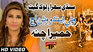 Download Sindhi Sehra Ain Lok Geet - Wanni Endo Wathan Aj - Humera Channa - Sindhi Full HD Song Video