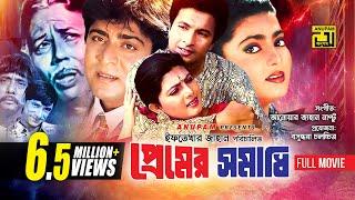 Download Premer Somadhi   প্রেমের সমাধি   Bapparaj, Amit Hasan, Shabnaz & Dildar Video