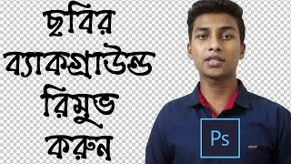 Download Photoshop Basic: How to Remove Background From Any Photo Video